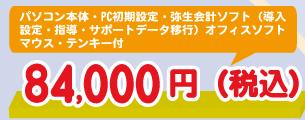 弥生会計付きパソコン84000円