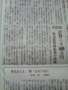 3/22包括外部監査の記事