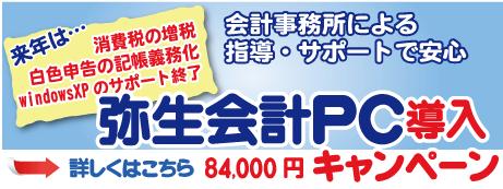 弥生会計付きPC格安販売キャンペーン!